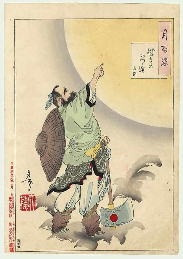 """Tsukioka Yoshitoshi, Tsuki no Katsura, grabado nº 26 de la serie """"Cien visones de la Luna"""", 1886."""