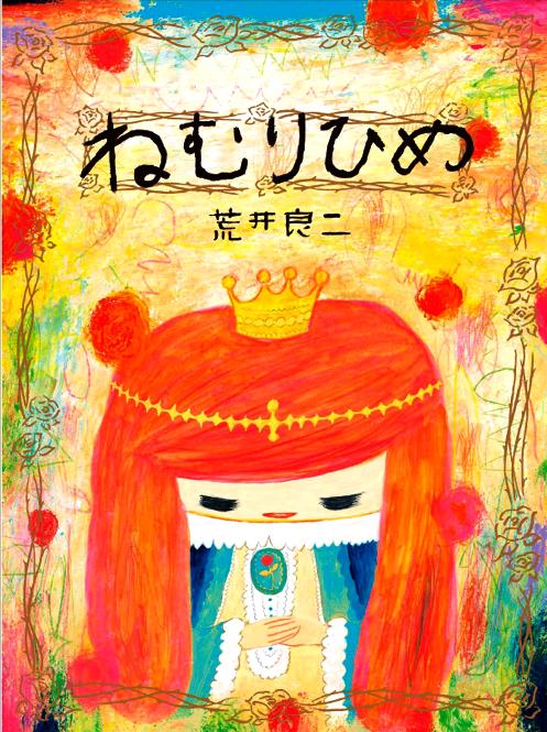 Arai-Nemurihime-cover-1