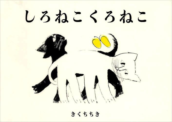 Chiki Kikuchi-White cat