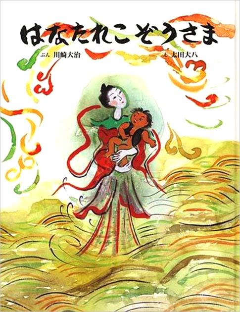 Libros e ilustraciones de Daihachi Ohta.
