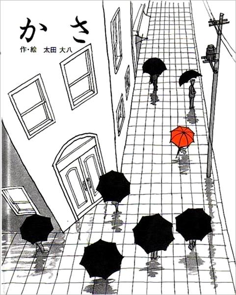 Ohta-Kasa (Umbrella)
